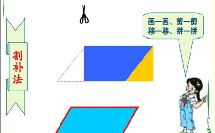 小学_数学_平行四边形的面积(3)微课