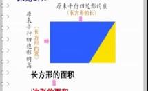 小学_数学_平行四边形的面积(4)微课