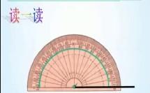 小学_数学_角的度量(2)微课