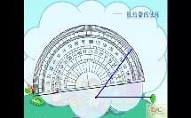 小学_数学_角的度量(1)微课