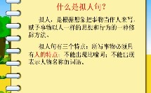 小学_语文_如何区别比喻句和拟人句微课
