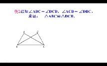 青岛版_八年级上册_第一章 全等三角形_2 怎样判定三角形全等_怎样判定三角形全等微课