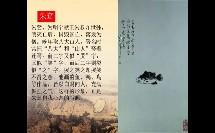 高中_美术_中国古代绘画艺术微课