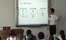 一年级数学北师大版 -《图书馆》课堂实录(视频)_课堂实录