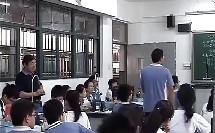 高一化学化学反应的速率和限度教学视频 红岭中学,杨昌华