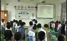 草原就是我的家-整节课例_小学音乐广东名师课堂优质课
