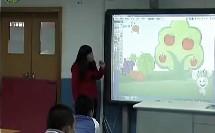 多彩的水果_特殊教育优质课