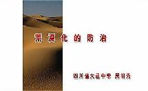 高二语文优质课视频《荒漠化防治》实录评说_人教版_吴老师