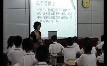 综合性学习.写作.口语交际:黄河,母亲河-初中语文广东名师课堂