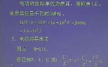 电功和电功率(1)