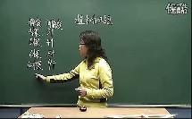 植树问题_优质课视频