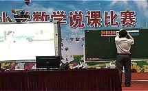 《找规律-有趣的搭配》广东省小学数学教师说课大赛视频