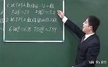 数学小学5上1.4 积的近似数_2f3c_黄冈数学视频