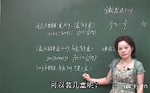 数学小学6上3.1 分数除法(一)_b7f5_黄冈数学视频