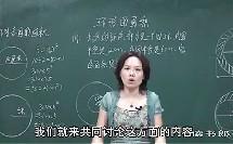 数学小学6上4.4 环形的面积_8f7c_黄冈数学视频