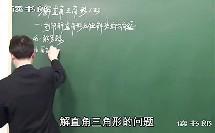 数学初中3下28.2 解直角三角形(三)_89f5_黄冈数学视频