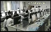 《计算机硬件系统》特色片段_初中