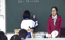 《金属的化学性质》讲授课课堂引入片段_初中