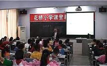 什么是周长_小学数学优质课视频