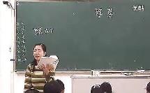 科学技术是第一生产力初中语文优质课堂实录