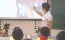 小学四年级地方课《各具特色的地方戏剧》优质课教学视频