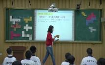 北师大版数学七上《1.2 正方体的展开图》辽宁赵婷