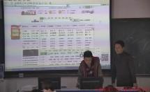 《搜索引擎的使用》山东高中信息技术-靳泷