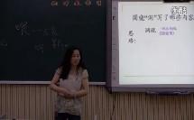 人教版八年级语文下册《喂——出来》教学视频