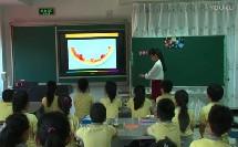 《字母的联想》教学视频,张贺双(第五届全国自主教育高峰论坛暨学校文化展示交流会)
