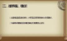 部编语文七年级下册《黄河颂》说课视频