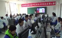 2016年沈阳市高中信息技术优质课大赛《信息资源管理》教学视频(辛兰芳)