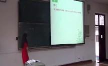 高中化学《酯》模拟上课视频,张静,广西师范生教学技能大赛