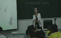 人音版初中音乐《A大调(鳟鱼)钢琴五重奏》教学视频,昌吉