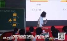 小学数学《平行四边形面积》教学视频,丁丽,2017年小学数学全国名师同上一节课观摩交流活动