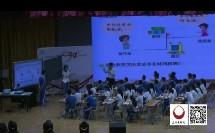 小学数学五年级下册《相遇问题》教学视频,朱德江,2017年小学数学全国名师同上一节课观摩交流活动