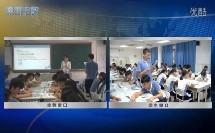 高二通用技术《集装箱类型与标识》教学视频,胡玲丽