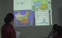 高三地理《区域农业的发展》教学视频