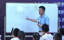 小学数学《什么是方程》教学视频,黄爱华