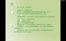 初中语文微课视频《蜡烛》