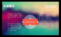 江苏省小学综合实践名师课堂《我的新发现》教学视频