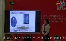 """第四届全国初中化学实验教学说课视频《对""""人体吸入的空气和呼出的气体""""的探究》张琳-嘉峪关"""