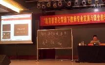 """微课程引发学习的变革1,""""教育信息化背景下教师专业发展与课堂教学应用""""肯干教师高级研修活动"""
