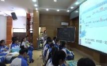 初中化学《专题复习OHCO》教学视频,明月,2017年海南初中化学优质课堂评比暨中考备考会