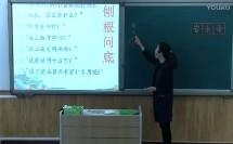 """人教版小学语文二年级下册《最大的""""书""""》教学视频,天津阎圣生"""
