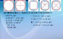 宁波市小学数学微课视频《圆面积的综合应用》