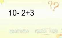 宁波市小学数学微课视频《小括号》