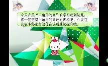 宁波市小学数学微课视频《三角形的高》