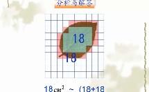 宁波市小学数学微课视频《估计不规则图形的面积》