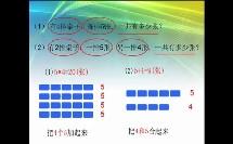 宁波市小学数学微课视频《解决问题(1)》