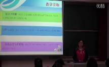 高中物理说课《分子的热运动》【殷玉琪】(高中物理说课决赛视频)